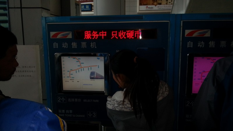 大連駅 切符の自動販売機