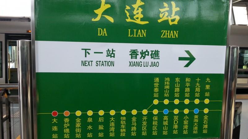 大連駅の路線図