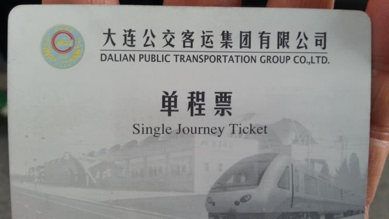 大連駅 切符