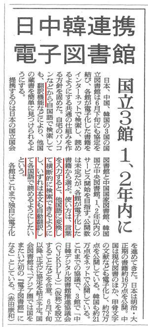 2010.5.12 朝日