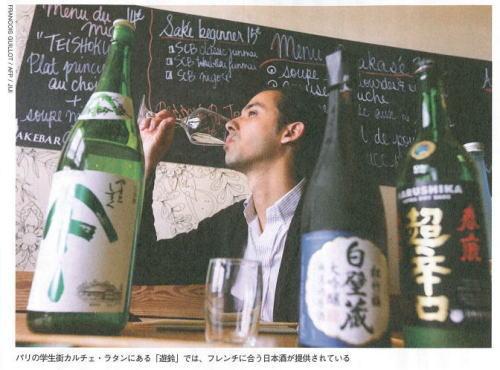 2013年7月25日 日本酒フランス