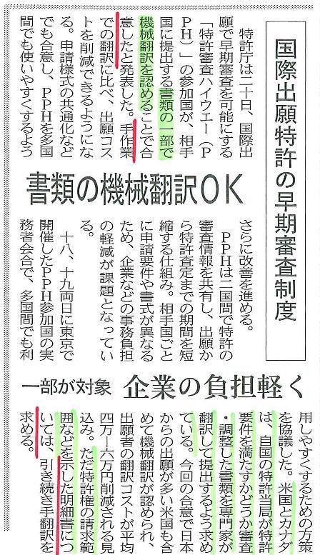 2009.5.21日経